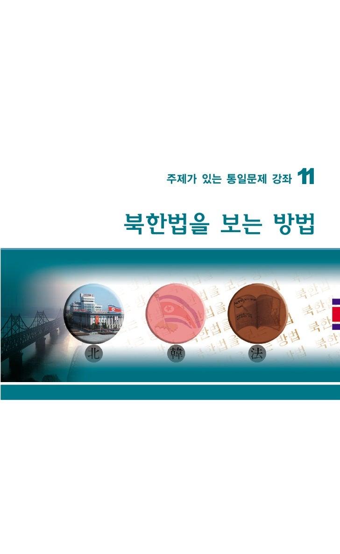 북한법을 보는 방법(2006)