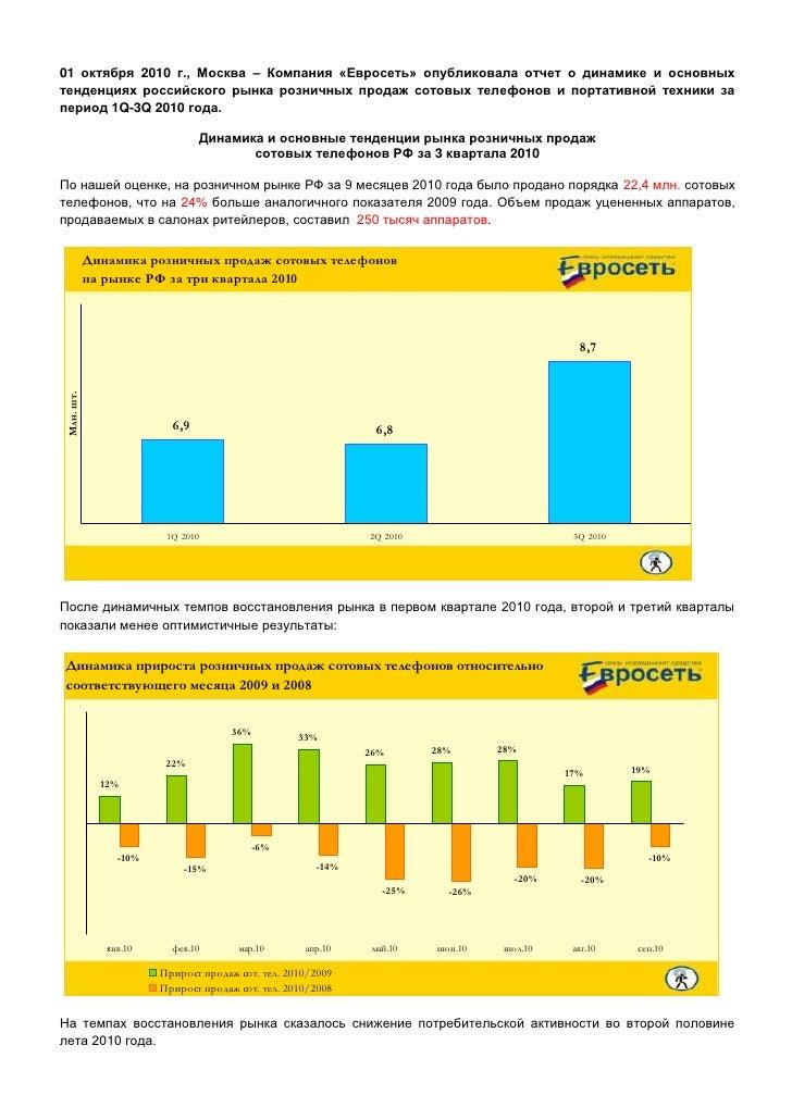 Отчет Евросети Россия: Динамика и тенденции развития рынка сотовых телефонов и портативной техники за 9 месяцев 2010 года