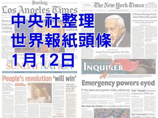 【民族報】人民革命會贏(泰國)