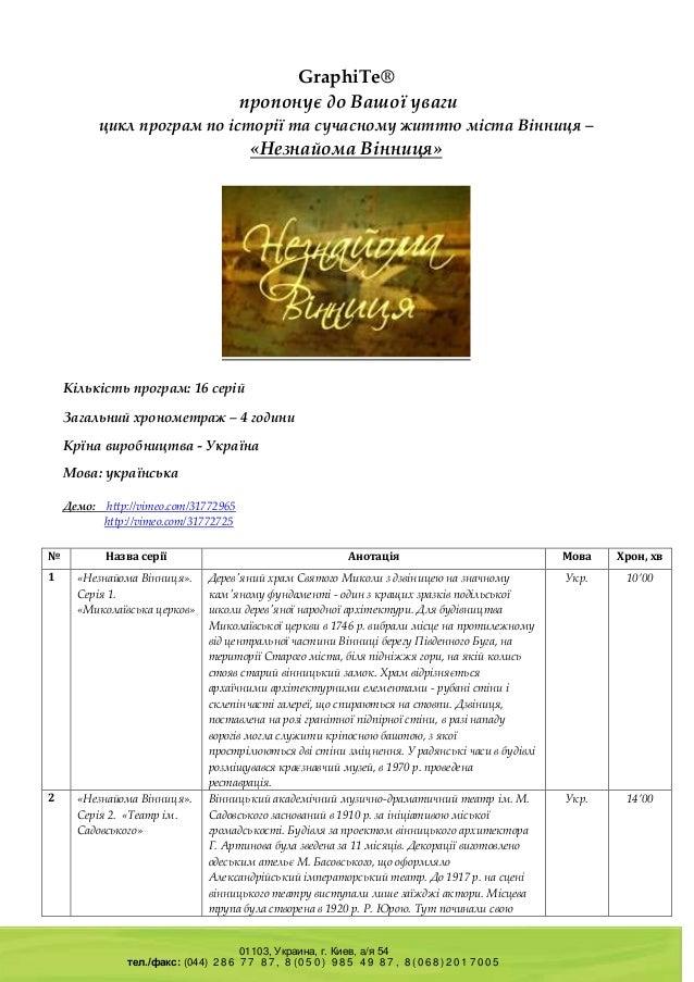 01103, Украина, г. Киев, a/я 54 тел./факс: (044) 2 8 6 7 7 8 7 , 8 ( 0 5 0 ) 9 8 5 4 9 8 7 , 8 ( 0 6 8 ) 2 0 1 7 0 0 5 Gra...