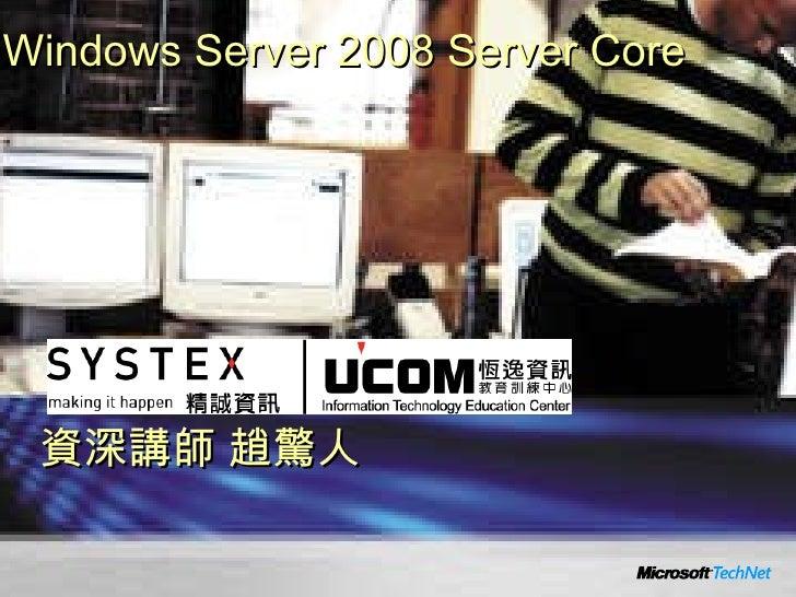 資深講師 趙驚人 Windows Server 2008 Server Core