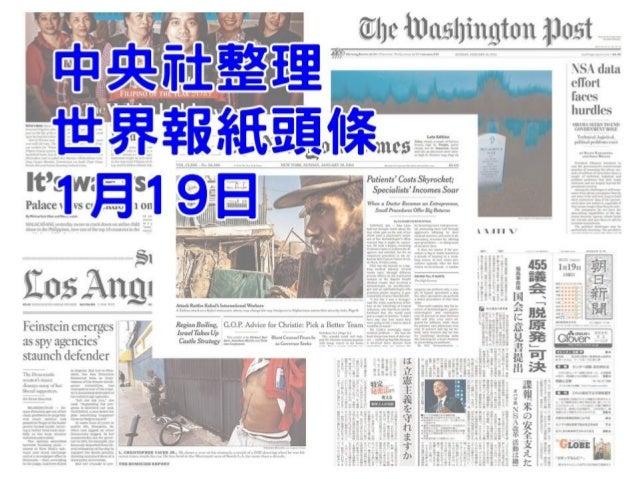 【華郵】美國國家安全局資料收集面臨障礙