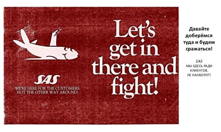 Давайте доберёмсятуда и будем сражаться!     SAS МЫ ЗДЕСЬ РАДИ  КЛИЕНТОВ. НЕ НАОБОРОТ!