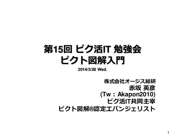 第15回ピク活IT勉強会 ピクト図解入門(01 ピクト図解入門 20140328_公開用)