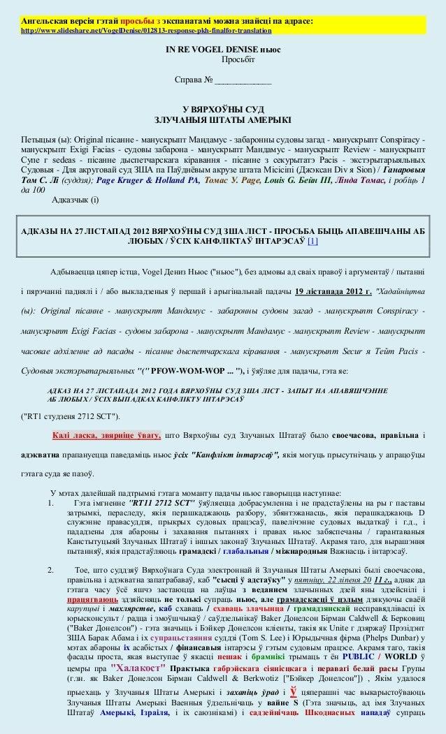 01/28/13 US Supreme Court Response (belarusian)