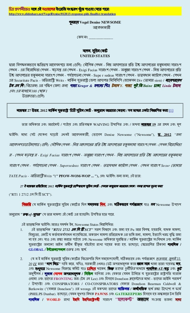 01/28/13 US Supreme Court Response (bengali)