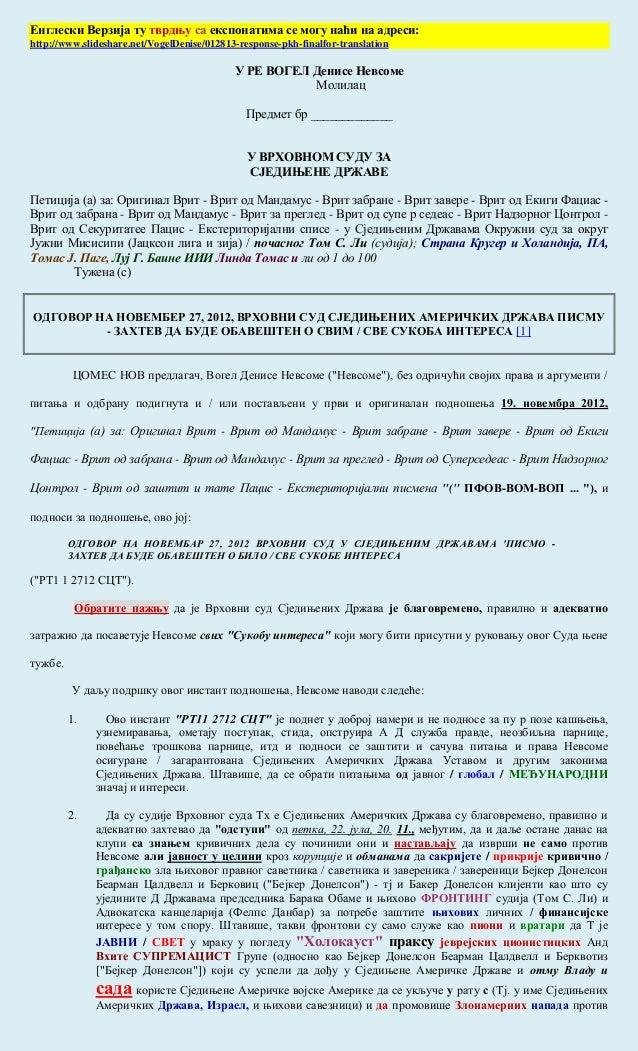 01/28/13 US Supreme Court Response  (serbian)