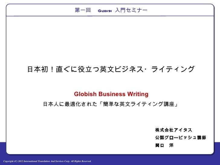 016 slideshare samplefull_20120423