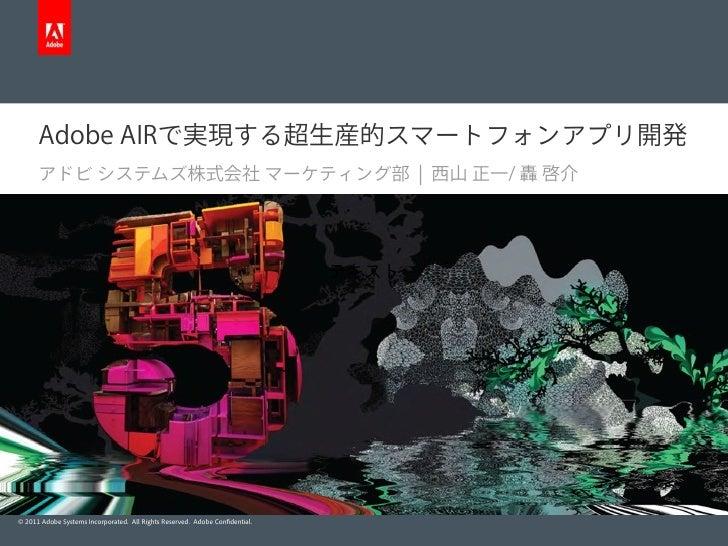 スマートフォン対策ビジネスセミナー / Session1:Adobe AIRで実現する超生産的スマートフォンアプリ開発