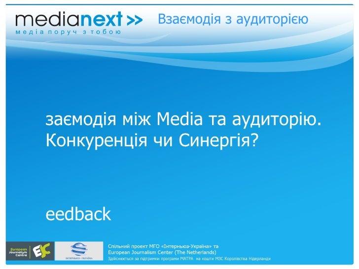 Взаємодія з аудиторією     заємодія між Media та аудиторію. Конкуренція чи Синергія?    eedback