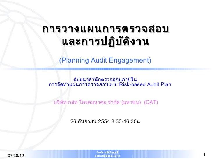 การวางแผนการตรวจสอบ              และการปฏิบ ต ิง าน                         ั                (Planning Audit Engagement)  ...