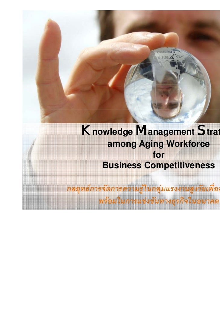 Knowledge Management Strategy      o edge   a age e t t ategy            among Aging Workforce                     for    ...