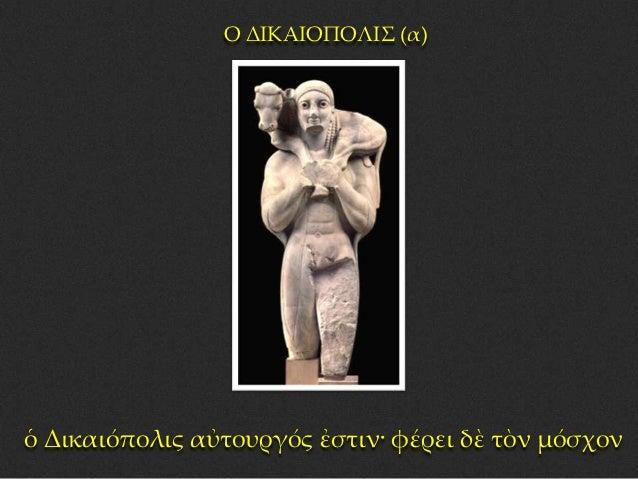 Ο ΔΙΚΑΙΟΠΟΛΙΣ (α)ὁ Δικαιόπολις αὐτουργός ἐστιν· φέρει δὲ τὸν μόσχον