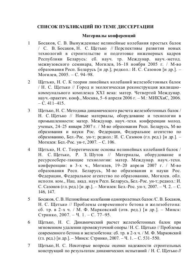 Диссертации по философии - 5
