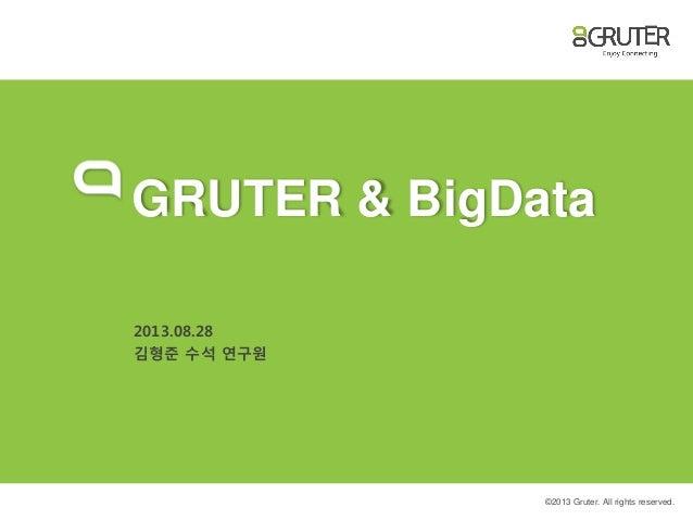© 2013 Gruter. All rights reserved. GRUTER & BigData 2013.08.28 김형준 수석 연구원