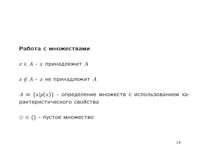 A = {x|p(x)} - определение