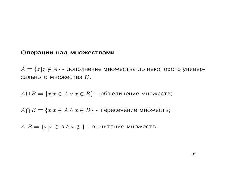 Операции над множествами A'=