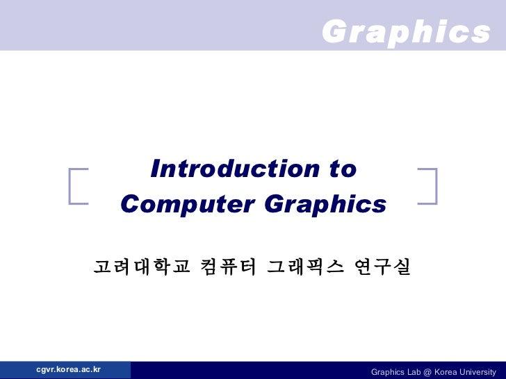 Introduction to Computer Graphics 고려대학교 컴퓨터 그래픽스 연구실