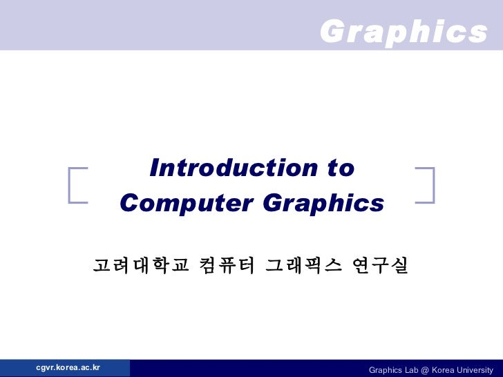 Introduction to Computer Graphics(1)
