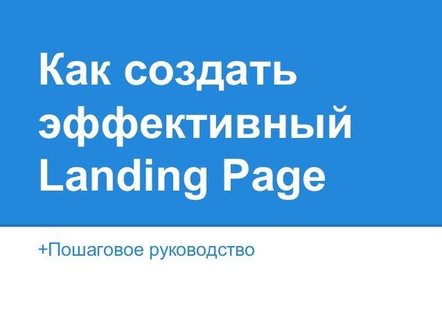 Как создать эффективный Landing Page +Пошаговое руководство