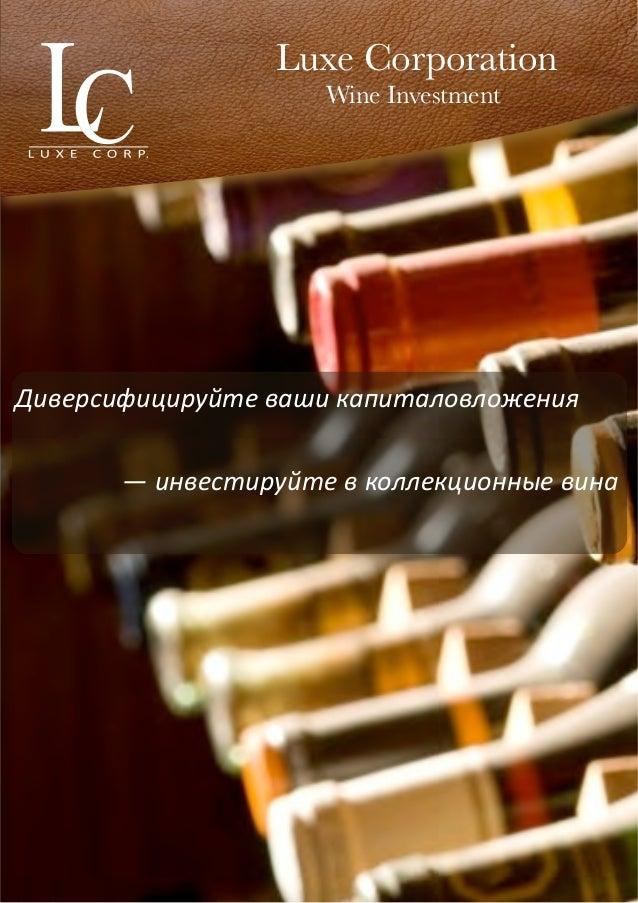 Luxe Corporation                                                      Wine InvestmentДиверсифицируйте ваши капиталовло...