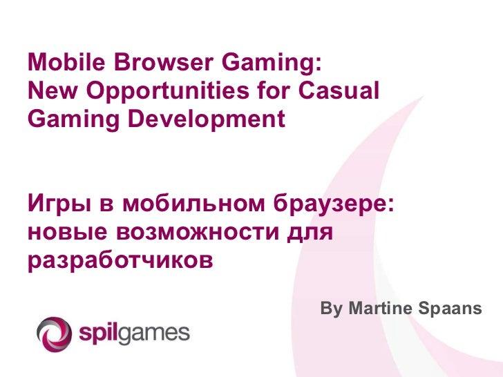 <ul><li>Mobile Browser Gaming: </li></ul><ul><li>New Opportunities for Casual Gaming Development </li></ul><ul><li>Игры в ...