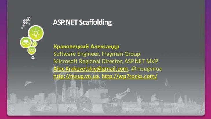 ASP.NET Scaffolding<br />КраковецкийАлександр<br />Software Engineer, Frayman Group<br />Microsoft Regional Director, ASP....