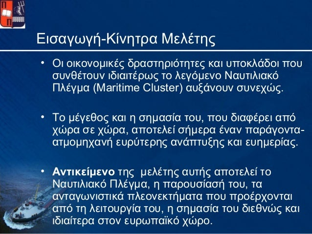 01 Greek Maritime Cluster Research Results Introduction & Theory