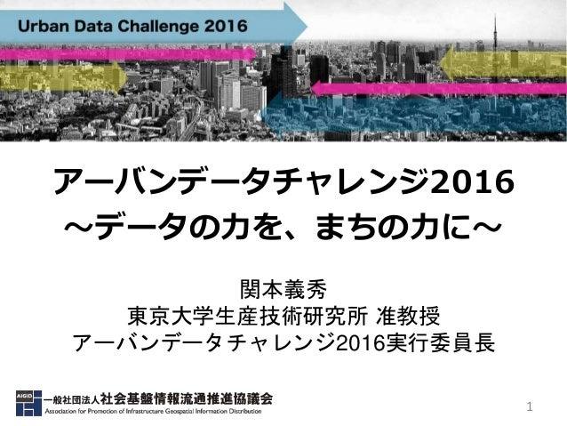 アーバンデータチャレンジ2016開...