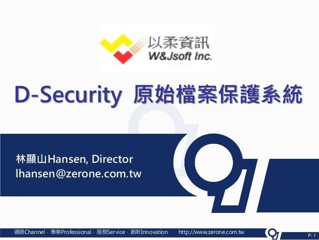 01 vad 產品介紹_d-security文件加密(2013-0529)
