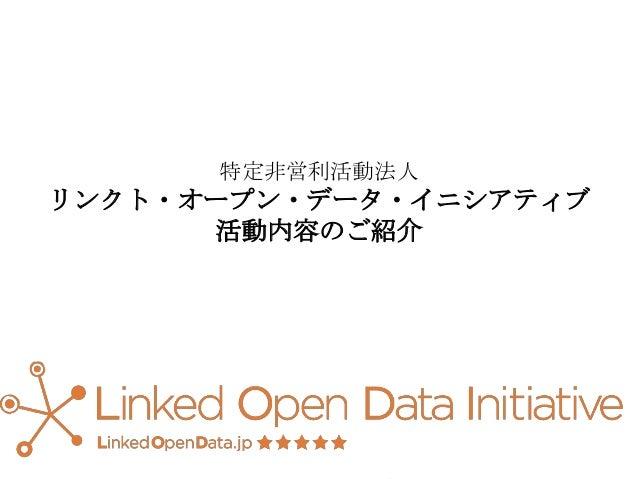 NPO法人リンクト・オープン・データ・イニシアティブ 活動紹介