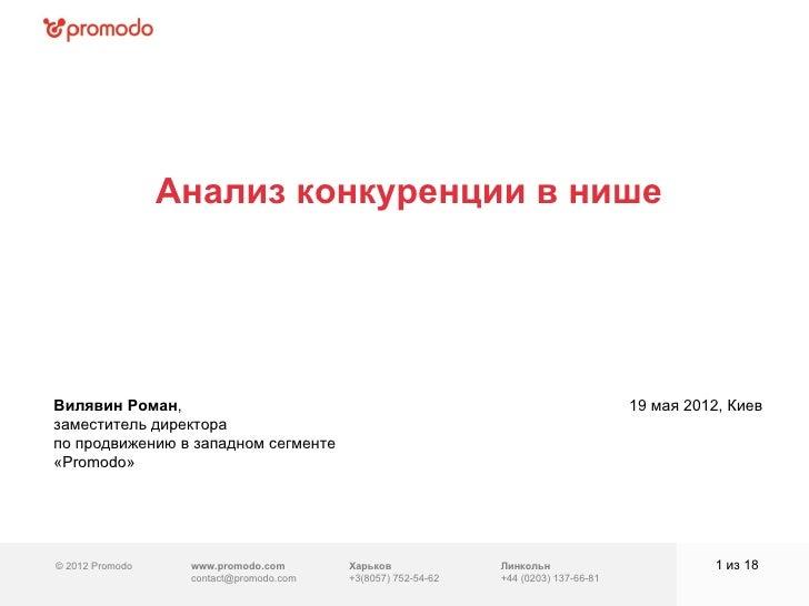 Анализ конкуренции в нишеВилявин Роман,                                                                      19 мая 2012, ...