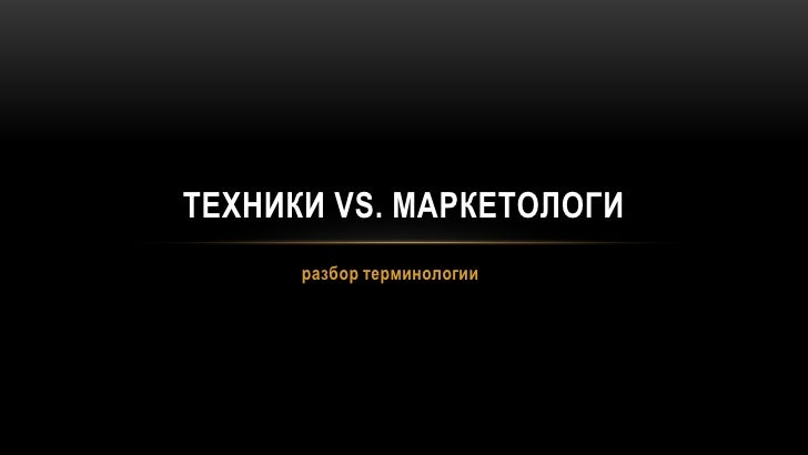 разбор терминологии<br />Техники vs. Маркетологи<br />