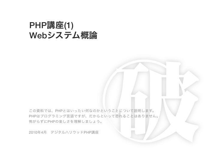 01 webシステム概論
