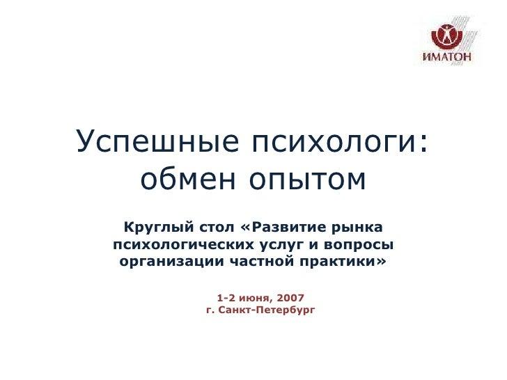 Успешные психологи: обмен опытом Круглый стол «Развитие рынка психологических услуг и вопросы организации частной практики...