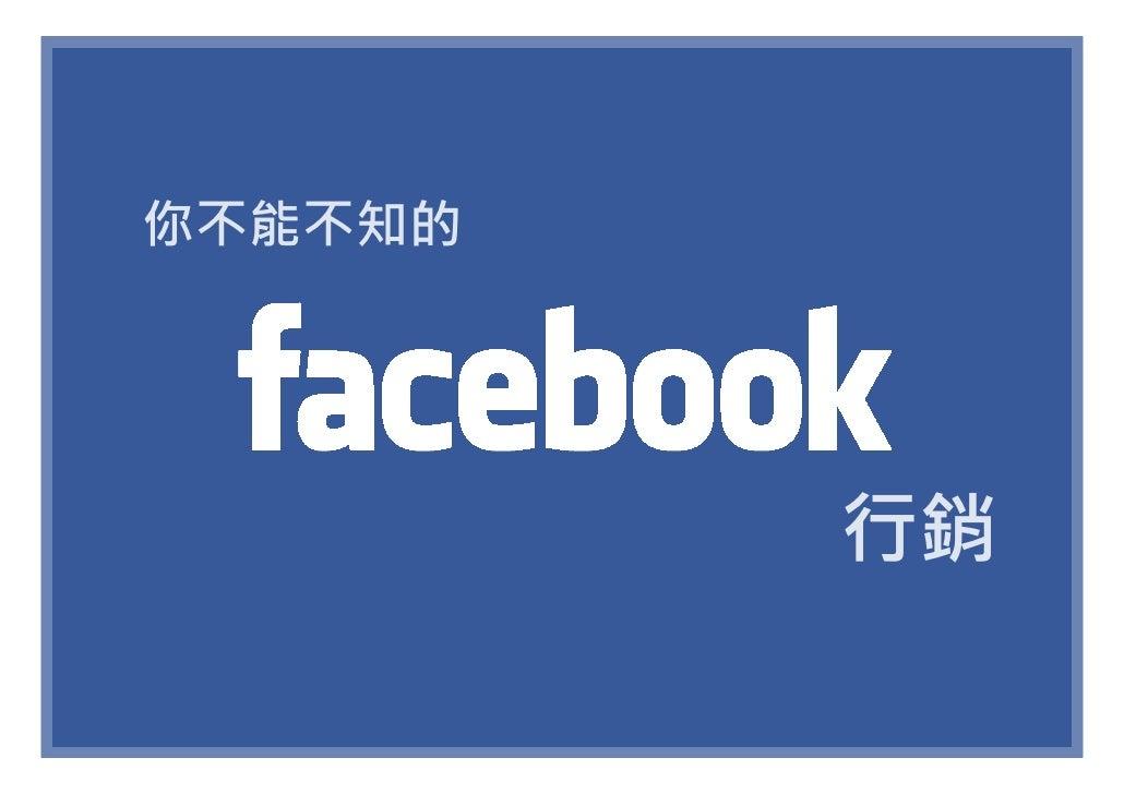 不可不知的Facebook行銷