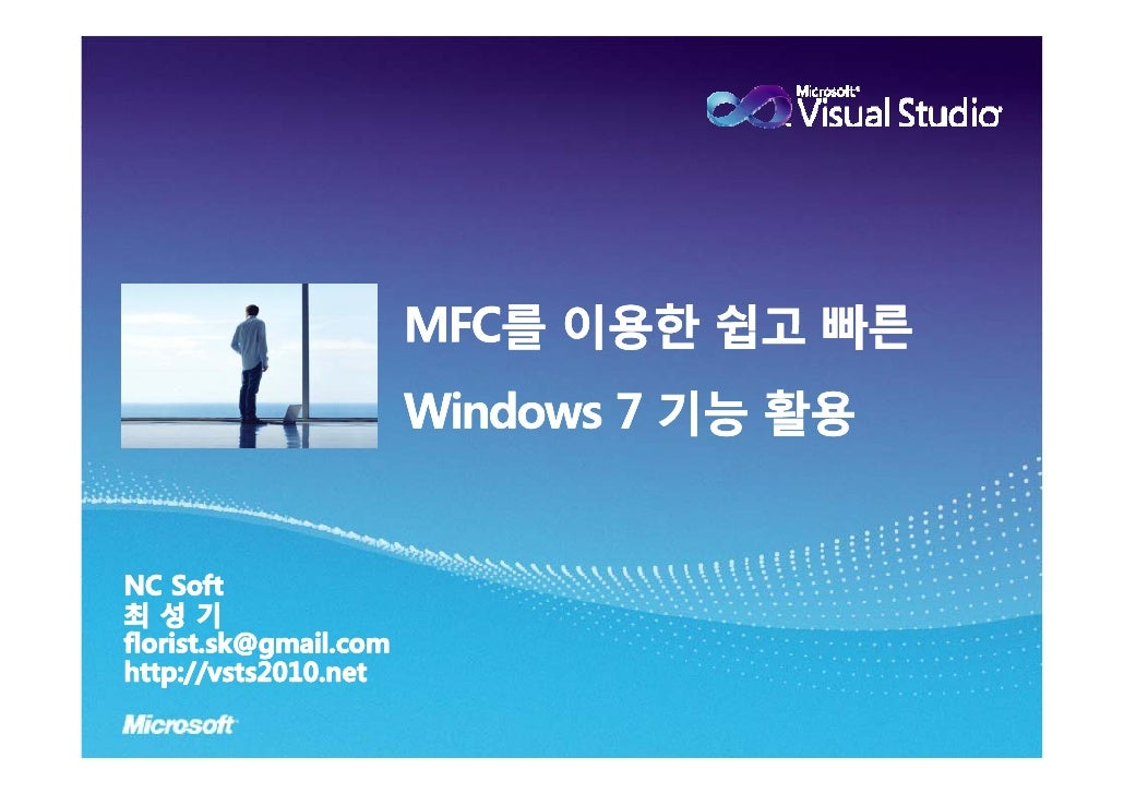3   Visual Studio 2010 C++ / MFC