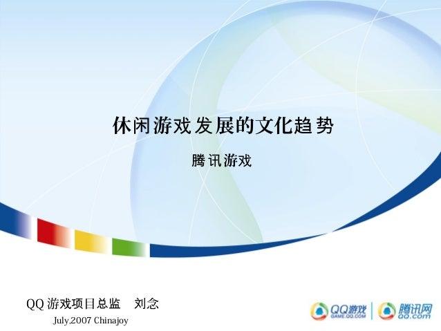 QQ 游 目 念戏项 总监 刘 July,2007 Chinajoy 休 游 展的文化闲 戏发 趋势 游腾讯 戏