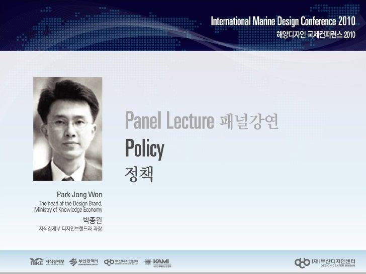 해양디자인 국제컨퍼런스 2010 발표자료 _ 최익현