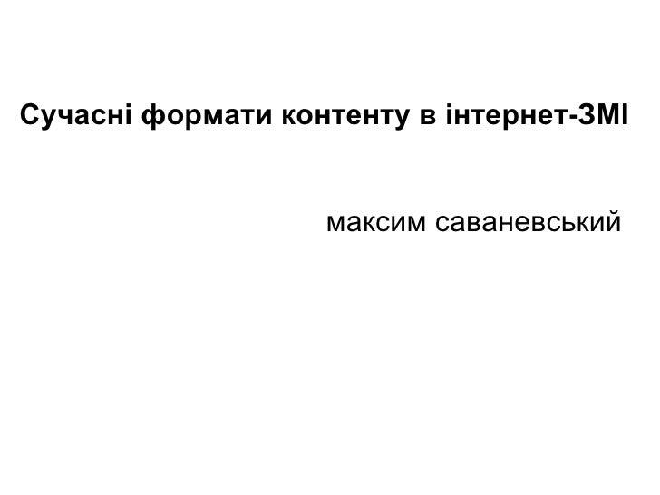 (c) Максим Саваневський [email_address] Сучасні формати контенту в  і нтернет-ЗМІ  максим саваневський