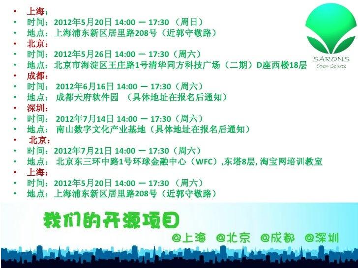 •   上海:•   时间:2012年5月20日 14:00 - 17:30 (周日)•   地点:上海浦东新区居里路208号(近郭守敬路)•   北京:•   时间:2012年5月26日 14:00 - 17:30(周六)•   地点:北京市...