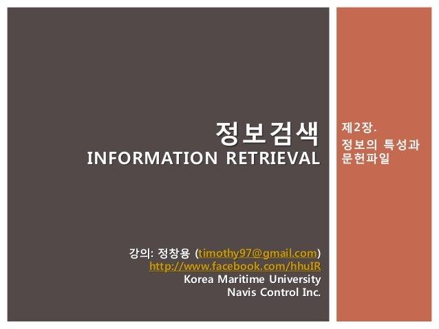 정보검색                  제2장.                                        정보의 특성과INFORMATION RETRIEVAL                   문헌파일   강의...