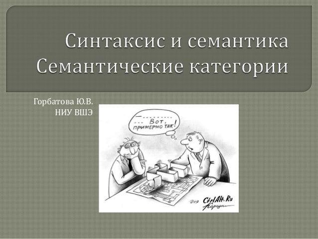 Горбатова Ю.В. НИУ ВШЭ