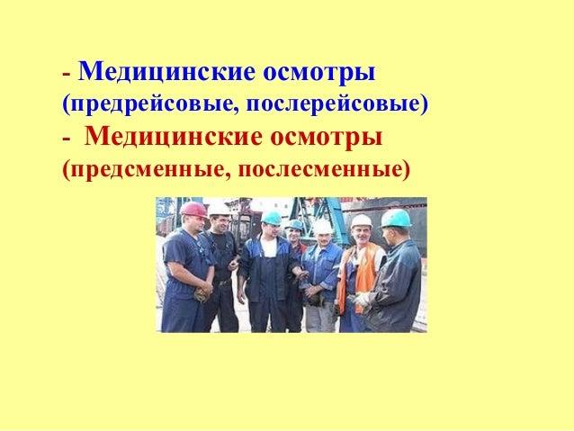 инструкция по охране труда для фельдшера предрейсового осмотра - фото 11