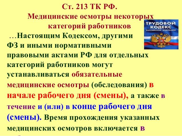 ст 115 тк рф: