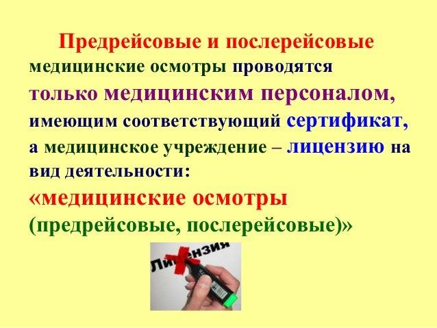 инструкция по охране труда для медработника по предрейсовым осмотрам - фото 4