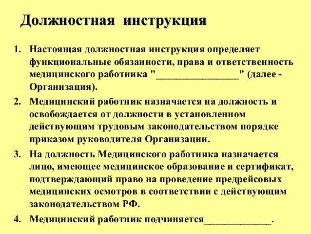 Рабочая Инструкция Водителя Автотранспортных Средств - фото 11