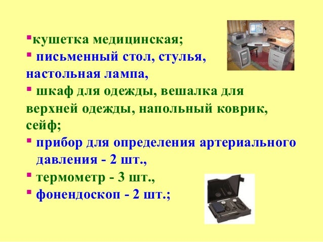 инструкция по охране труда для фельдшера предрейсового осмотра - фото 9