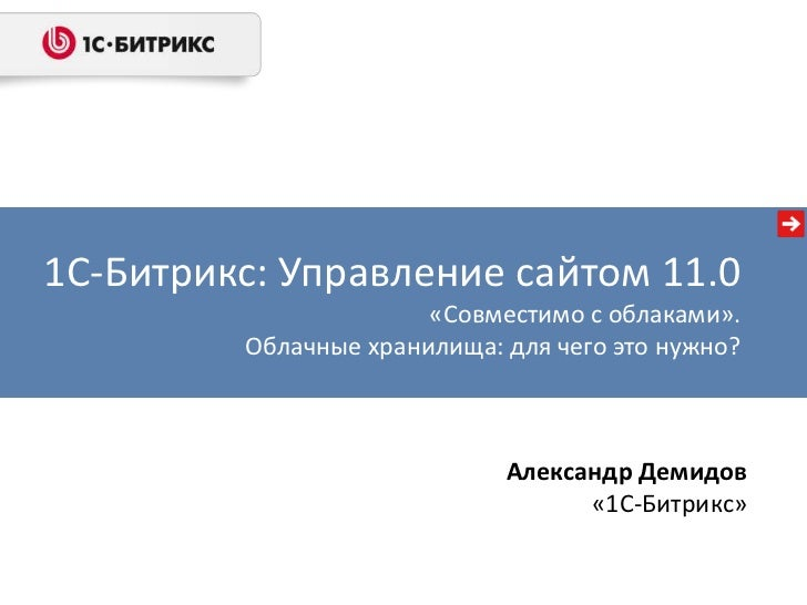 02 1c-bitrix-cloud-storage