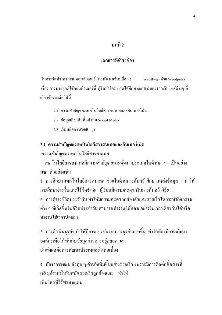 02 บทที่ 2-เอกสารที่เกี่ยวข้อง